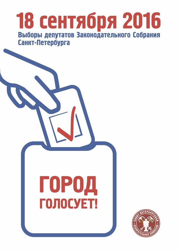 Картинки листовок на выборы